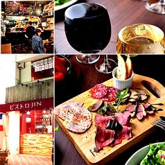 ワイン食堂 ビストロJINの写真
