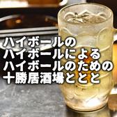 十勝居酒場商店 ととと 帯広駅前店のおすすめ料理2