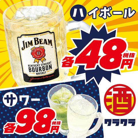 笑笑 48 高島平東口駅前店