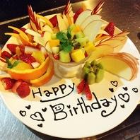 誕生日や記念日に特別なデザートもご用意可能!!