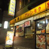 韓国料理 アレンモクの雰囲気3
