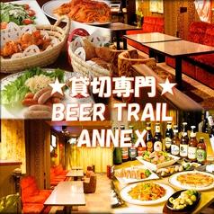 BEER TRAIL ANNEX ビアトレイル アネックスの写真