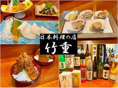 日本料理の店 竹重の写真