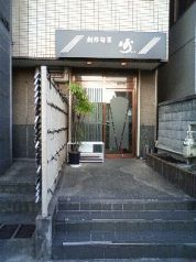 創作旬菜 崎の写真