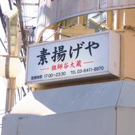 駅近!祖師ヶ谷大蔵駅徒歩4分!