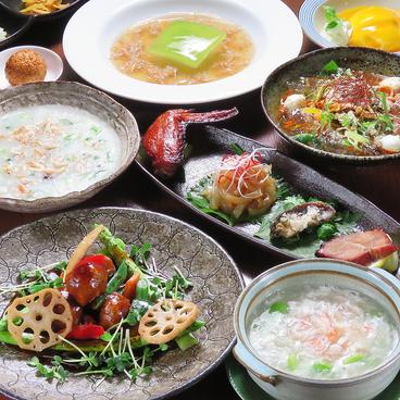 広東厨房 赤坂 櫻花亭のおすすめ料理1