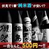 浜焼太郎 錦 伏見駅前店のおすすめポイント3