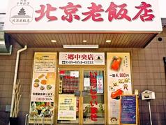 北京老飯店 三郷中央店の雰囲気1