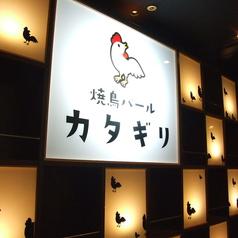 焼鳥バール カタギリ 神戸の写真