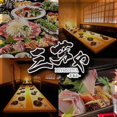 個室居酒屋 三芳や 赤坂店の写真