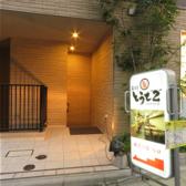 """居酒屋とうて""""2""""の雰囲気3"""