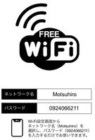無料Wi-Fiあります