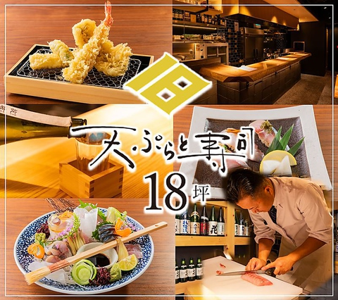 天ぷらと寿司 18坪