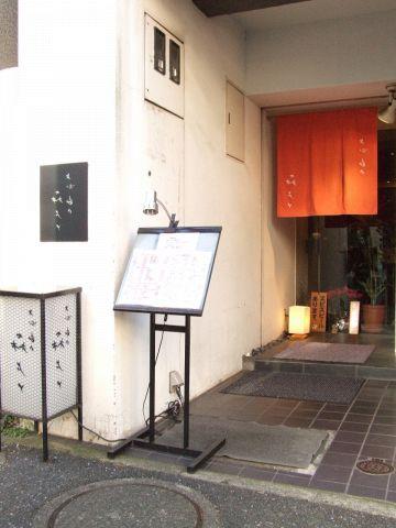 洗足の住宅街の一角にある、本格的なそばとお酒をお手ごろ価格で味わえるお店です。