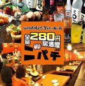 ニパチ 錦三東店の写真