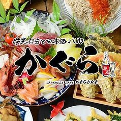串天ぷらと日本酒バル かぐら 田町の写真