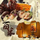朝どれ鮮魚と熟成肉 百米 ひゃくべい 浜松本店