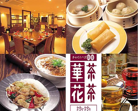 チャイニーズ厨房 華茶花茶(かちゃかちゃ)