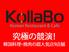 コラボ KollaBo お台場店のロゴ