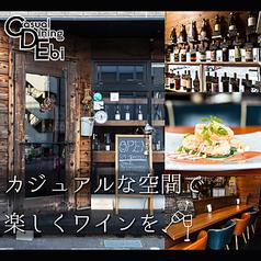 Casual Dining Ebiの写真