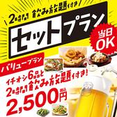 金の蔵 湘南台店のおすすめ料理2