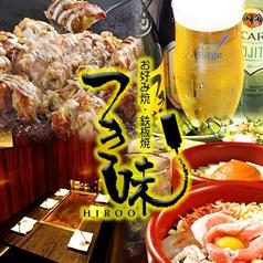 つき味 HIROO 蕨店の写真