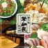 坐 和民 三軒茶屋駅前店の写真