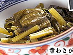 葉わさび/十勝産枝豆