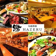 旬感酒場 ハゼル HAZERUの写真
