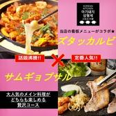 Korean Kitchen 3匹の子豚 山ノ内店のおすすめ料理2