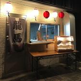 焼き鳥 龍馬 鶴崎店の雰囲気2