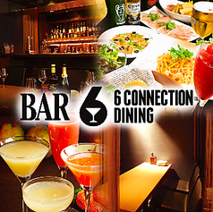 6 Connection Diningの写真