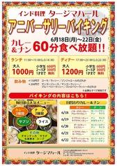 タージマハール 静岡市葵区のおすすめ料理1