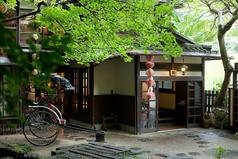 明治の森 箕面 音羽山荘の写真