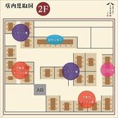 当店2階のお席です。1フロア貸切で1~45名様ご案内可能です。