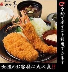 極みとんかつ かつ喜 吹田店のおすすめ料理1