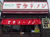 百歩ラーメン戸田店の詳細