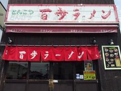 百歩ラーメン戸田店の写真