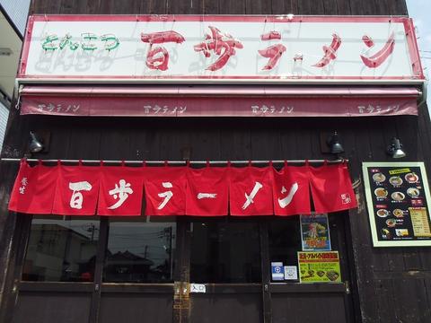 百歩ラーメン戸田店