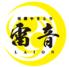 室蘭やきとり雷音 白石店のロゴ