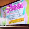 LIVE DAM STADIUM!巨大TVで盛り上がろう!!