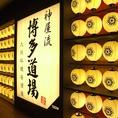 神屋流 博多道場 渋谷新南口店は渋谷駅から徒歩1分と駅チカの居酒屋です♪宴会最大人数120名様まで対応可能、35名様~130名様で貸切もOKです。九州の名物料理を揃えたボリューム満点の飲み放題付宴会コースも4000円からご用意!会社宴会や二次会など大人数での貸切宴会なら、是非当店をご利用ください!