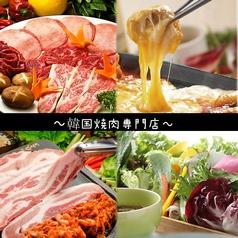 韓国焼肉専門店 縁香館 新大久保店 サムギョプサルとチーズタッカルビの写真