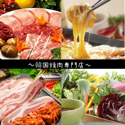 本格延辺、韓国料理のお店♪サムギョプサルorチーズタッカルビ1500円食べ放題もご用意