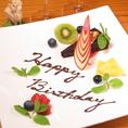 誕生日や記念日シーンでもお喜び頂けるようなサービスをご用意してます。大切な人との時間を濃密にさせる為、誕生日プレートを無料で提供!忘れられない瞬間を一緒に作り出しましょう♪