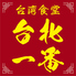 台北一番のロゴ