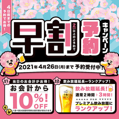 魚民 磐田 北口駅前店のコース写真