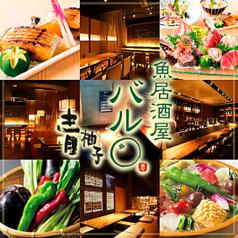 青柚子 秋葉原店の画像