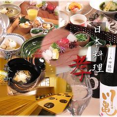 日本料理 孝の写真