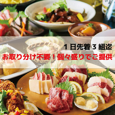 居酒屋 ひなた HINATA 熊本下通り店イメージ